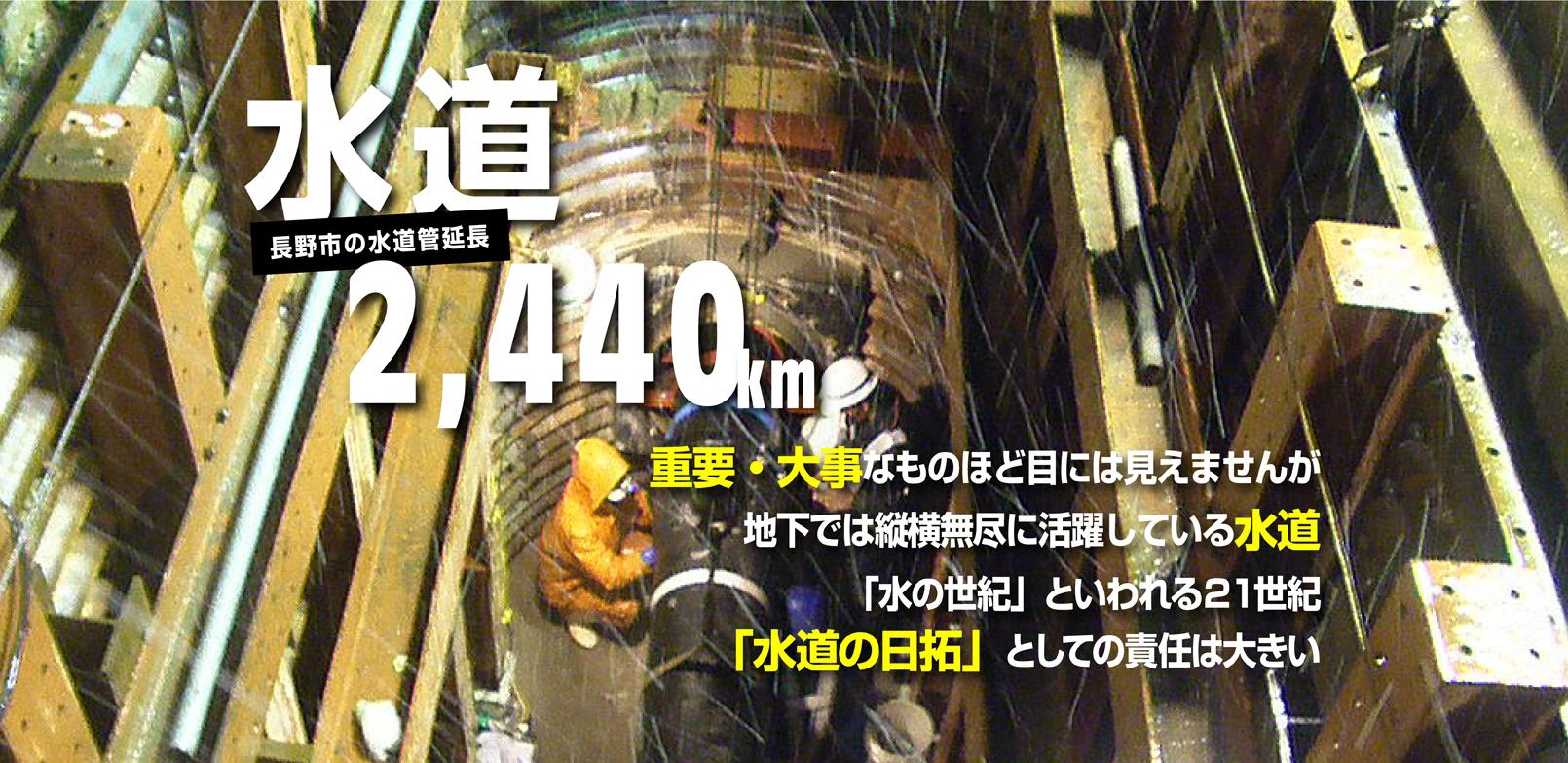 長野市の水道管延長、水道の日拓