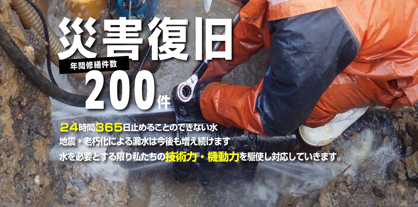 災害復旧・地震・老朽化・漏水
